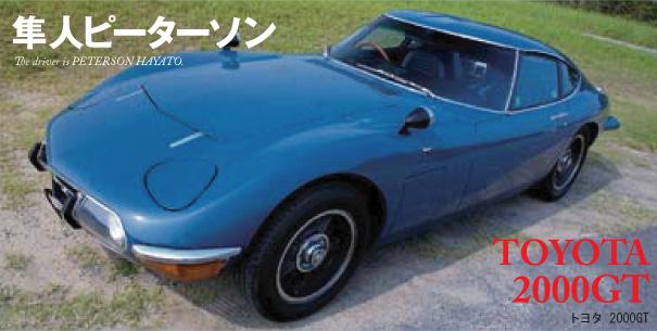 トヨタ・2000GTの画像 p1_5